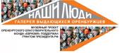 Галерея выдающихся оренбуржцев «Наши люди»